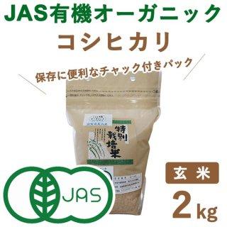 【新米】 滋賀県産 JAS有機オーガニックライスコシヒカリ玄米2kg