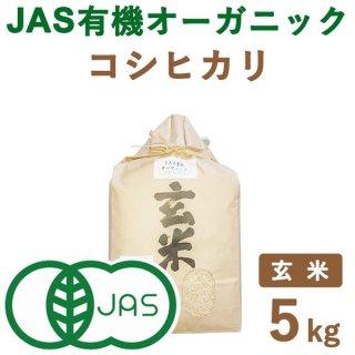 【新米】 滋賀県産 JAS有機オーガニックライスコシヒカリ玄米5kg