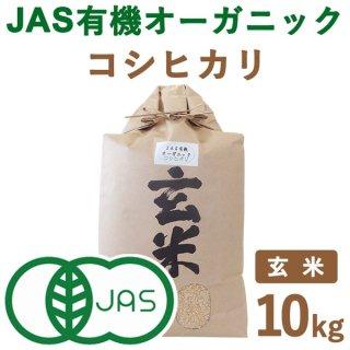 【新米】 滋賀県産 JAS有機オーガニックライスコシヒカリ玄米10kg