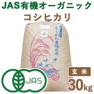 【新米】 滋賀県産 JAS有機オーガニックライスコシヒカリ玄米30kg
