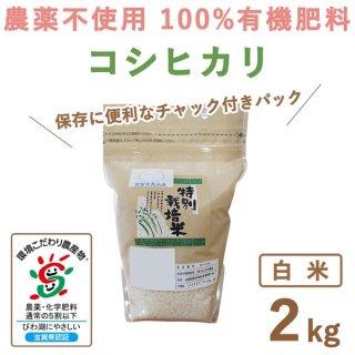 【新米】 滋賀県産 無農薬100%有機肥料 コシヒカリ白米 2kg