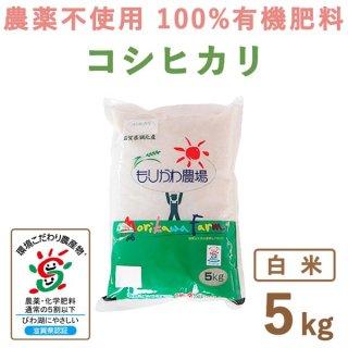【新米】 滋賀県産 無農薬100%有機肥料 コシヒカリ白米 5kg
