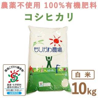 【新米】 滋賀県産 無農薬100%有機肥料 コシヒカリ白米10kg