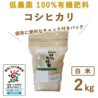 【新米】 滋賀県産 低農薬100%有機肥料 コシヒカリ 白米2kg