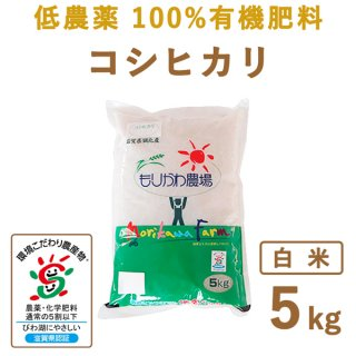 【新米】 滋賀県産 低農薬100%有機肥料 コシヒカリ 白米5kg