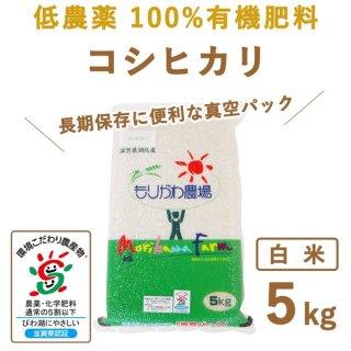 【新米】 滋賀県産 低農薬100%有機肥料コシヒカリ白米真空5kg