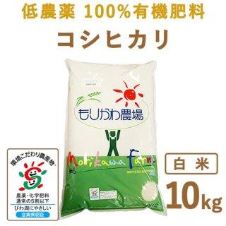 【新米】 滋賀県産 低農薬100%有機肥料 コシヒカリ白米10kg