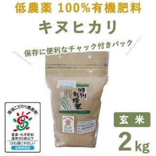【新米】 滋賀県産低農薬100%有機肥料キヌヒカリ玄米2kg