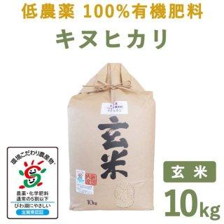 【新米】 滋賀県産低農薬100%有機肥料キヌヒカリ玄米10kg