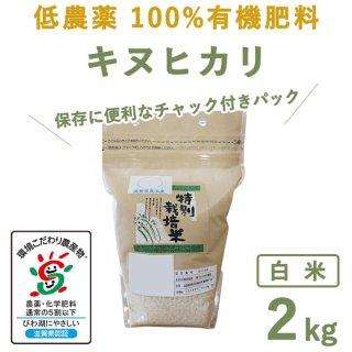 【新米】 滋賀県産低農薬100%有機肥料キヌヒカリ白米2kg