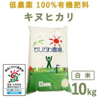 【新米】 滋賀県産低農薬100%有機肥料キヌヒカリ白米10kg