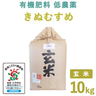 【新米】滋賀県産 きぬむすめ玄米10kg