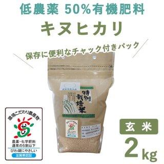 【新米】 滋賀県産低農薬50%有機肥料キヌヒカリ玄米2kg