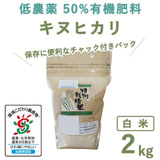 <img class='new_mark_img1' src='https://img.shop-pro.jp/img/new/icons14.gif' style='border:none;display:inline;margin:0px;padding:0px;width:auto;' />【新米】 滋賀県産低農薬50%有機肥料キヌヒカリ白米2kg