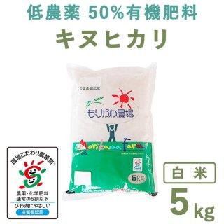 <img class='new_mark_img1' src='https://img.shop-pro.jp/img/new/icons14.gif' style='border:none;display:inline;margin:0px;padding:0px;width:auto;' />【新米】 滋賀県産低農薬50%有機肥料キヌヒカリ白米5kg