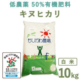 <img class='new_mark_img1' src='https://img.shop-pro.jp/img/new/icons14.gif' style='border:none;display:inline;margin:0px;padding:0px;width:auto;' />【新米】 滋賀県産低農薬50%有機肥料キヌヒカリ白米10kg