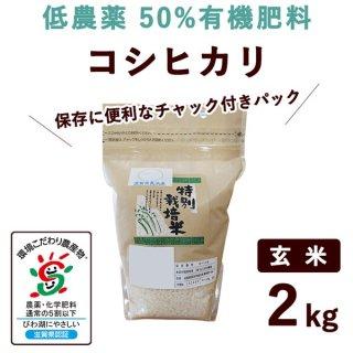 【新米】 滋賀県産 低農薬50%有機肥料コシヒカリ 玄米 2kg