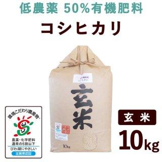【新米】 滋賀県産 低農薬50%有機肥料コシヒカリ 玄米 10kg