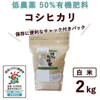 【新米】 滋賀県産 低農薬50%有機肥料コシヒカリ 白米 2kg