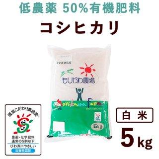 【新米】 滋賀県産 低農薬50%有機肥料コシヒカリ 白米 5kg