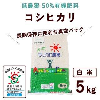 【新米】 滋賀県産 低農薬50%有機肥料コシヒカリ真空白米5kg
