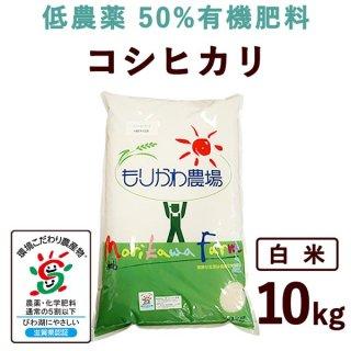 【新米】 滋賀県産 低農薬50%有機肥料コシヒカリ 白米10kg