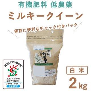 【新米】滋賀県産 ミルキークィーン 白米 2kg