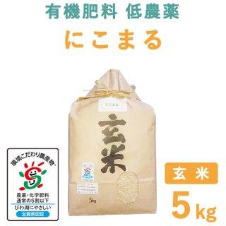滋賀県産 にこまる 玄米 5kg