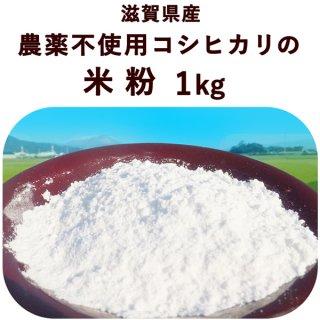 滋賀県産無農薬コシヒカリ 米粉1kg