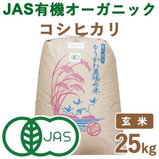 【新米】 滋賀県産 JAS有機オーガニックライスコシヒカリ玄米25kg