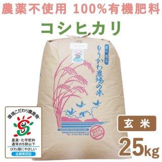 【新米】 滋賀県産 無農薬100%有機肥料 コシヒカリ玄米 25kg
