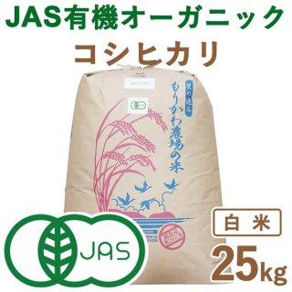【新米】 滋賀県産 JAS有機オーガニックライスコシヒカリ白米25kg
