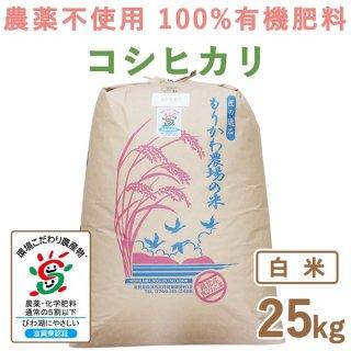 【新米】 滋賀県産 無農薬100%有機肥料 コシヒカリ白米25kg