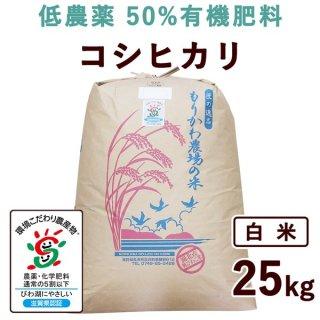 【新米】 滋賀県産 低農薬50%有機肥料コシヒカリ 白米25kg