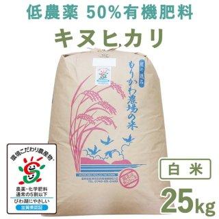 <img class='new_mark_img1' src='https://img.shop-pro.jp/img/new/icons14.gif' style='border:none;display:inline;margin:0px;padding:0px;width:auto;' />【新米】 滋賀県産低農薬50%有機肥料キヌヒカリ白米25kg