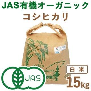 【新米】 滋賀県産 JAS有機オーガニックライスコシヒカリ白米15kg