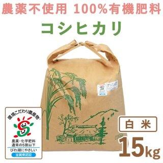 【新米】 滋賀県産 無農薬100%有機肥料 コシヒカリ白米15kg