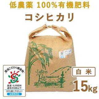 【新米】 滋賀県産 低農薬100%有機肥料 コシヒカリ白米15kg