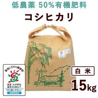 【新米】 滋賀県産 低農薬50%有機肥料コシヒカリ 白米15kg
