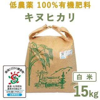 【新米】 滋賀県産低農薬100%有機肥料キヌヒカリ白米15kg