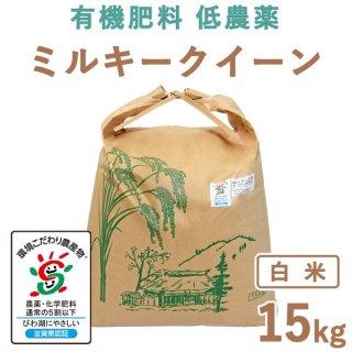【新米】滋賀県産 ミルキークィーン 白米 15kg