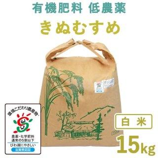 【新米】滋賀県産 きぬむすめ白米15kg