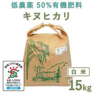 <img class='new_mark_img1' src='https://img.shop-pro.jp/img/new/icons14.gif' style='border:none;display:inline;margin:0px;padding:0px;width:auto;' />【新米】 滋賀県産低農薬50%有機肥料キヌヒカリ白米15kg