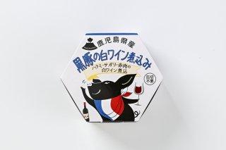 【鹿児島県産黒豚 希少部位使用】 黒豚肉の白ワイン煮込み ど〜んと1ケース〔24個入り〕