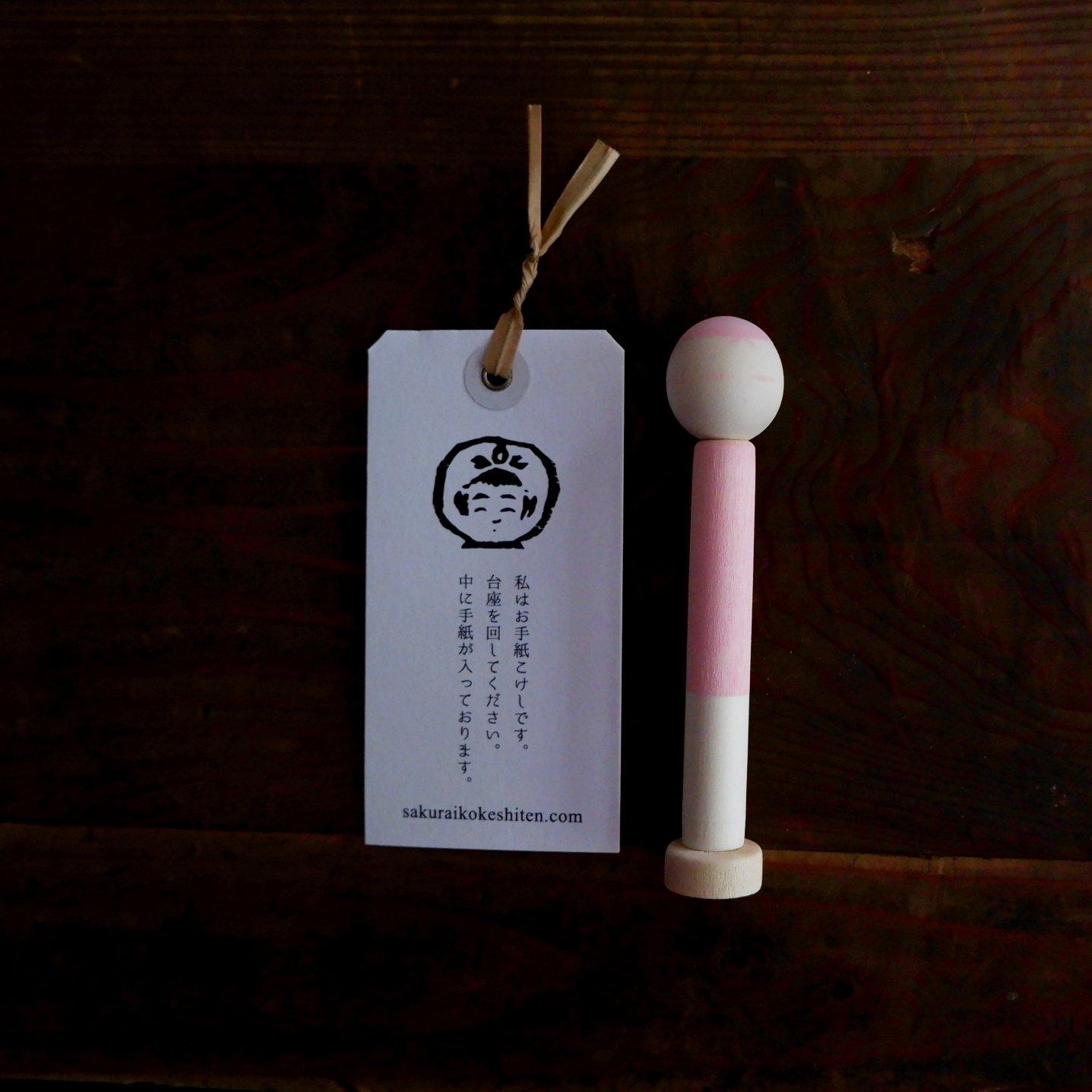 お手紙こけし Hagoromo Pink