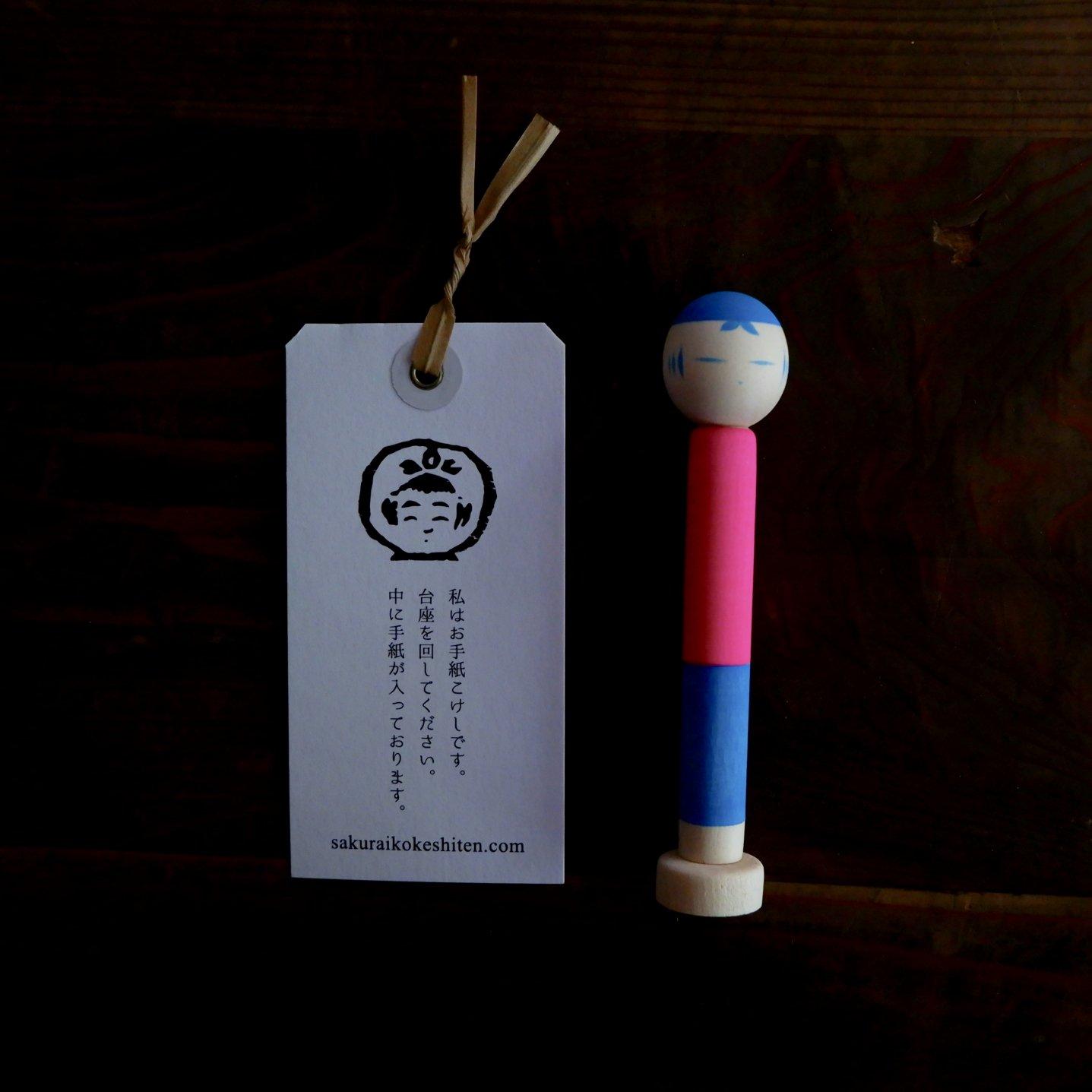 お手紙こけし Kaguya Pink × Blue