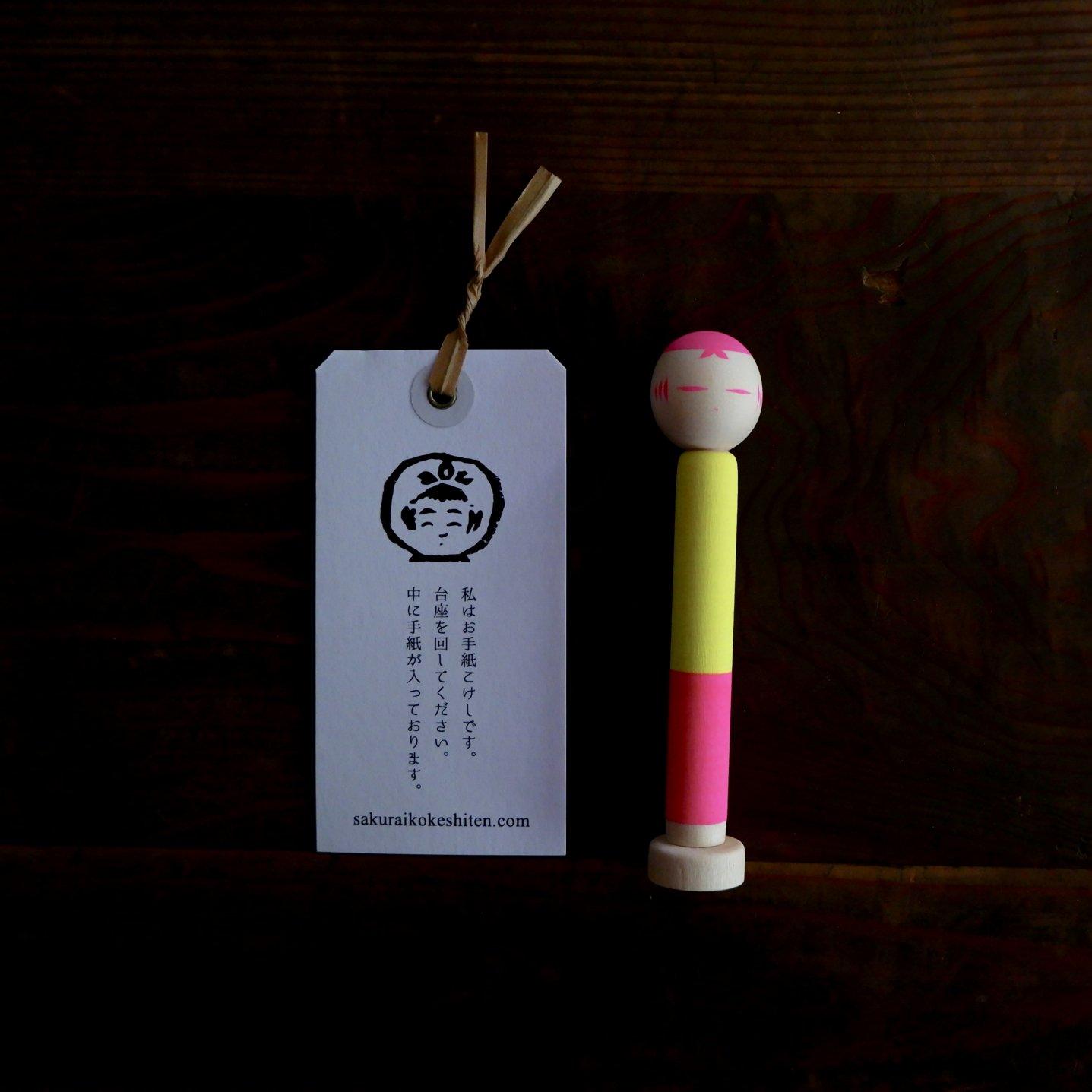 お手紙こけし Kaguya Yellow × Pink