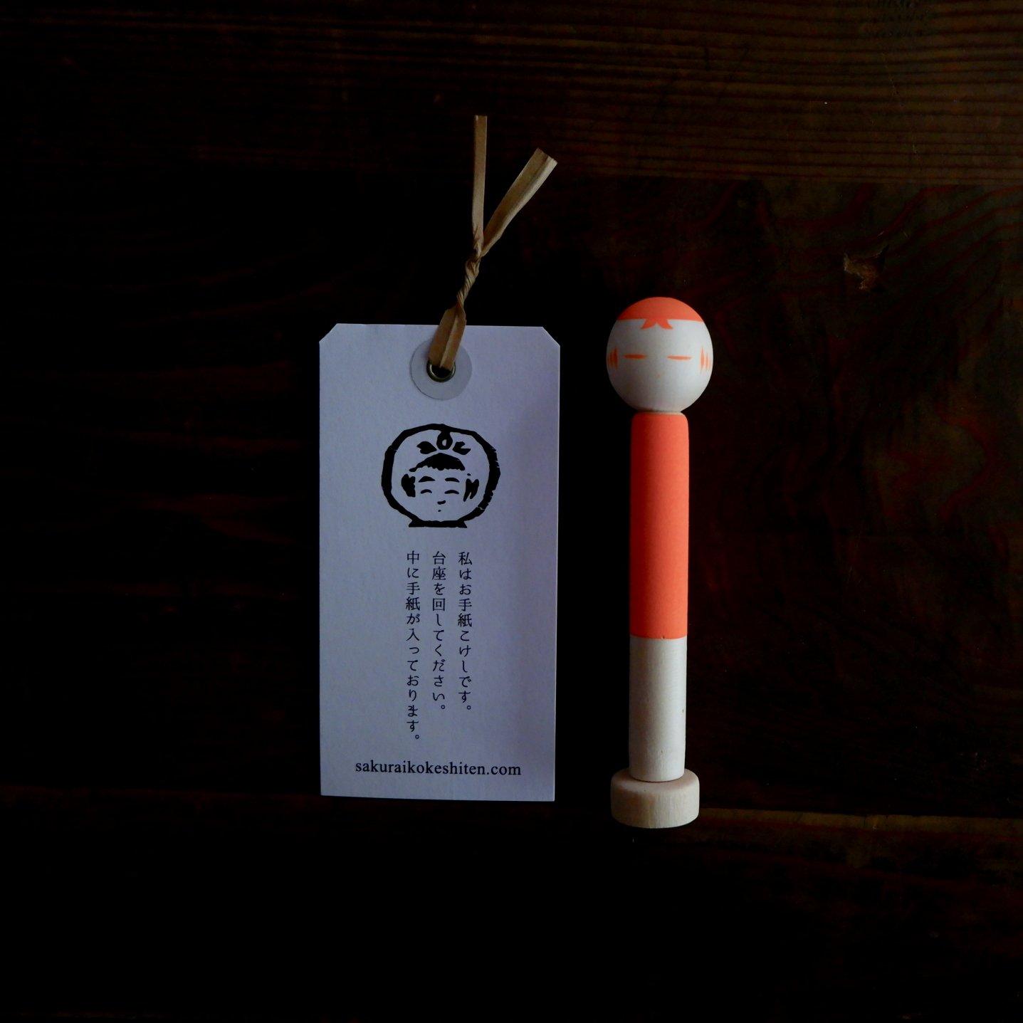 お手紙こけし Kaguya Orange