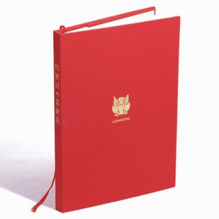 和暦日々是好日カバーつき 2021旧暦手帳(赤)