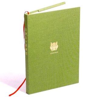 和暦日々是好日カバーつき 2021旧暦手帳(若草)